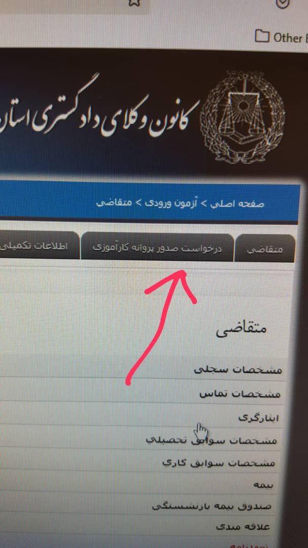 اسامی کانون وکلای آذربایجان شرقی
